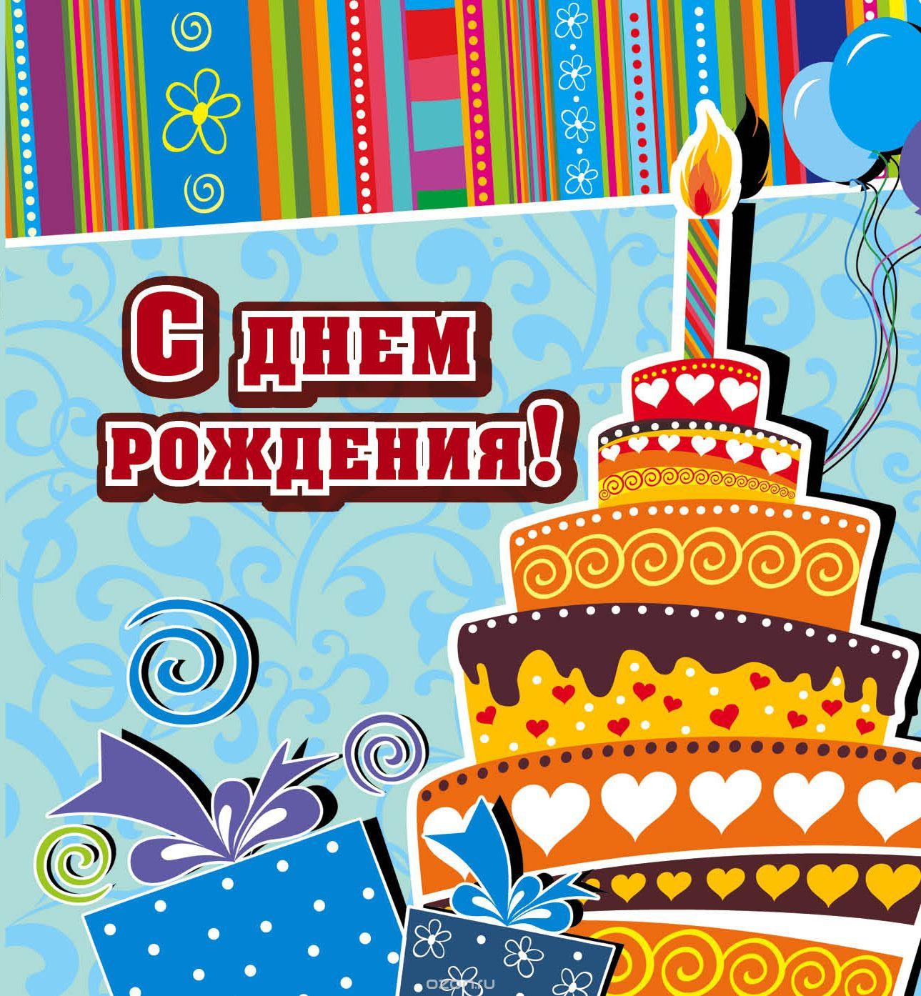 Прибыльные поздравления с днем рождения